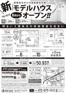 150803_ITSUKAICHI_A4