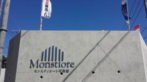 モンスティオーレ甲陽園