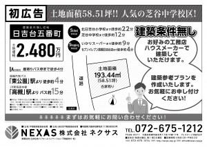 160216_NEXAS様_三島丘_A4正寸_単色_